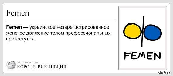 протестутки))