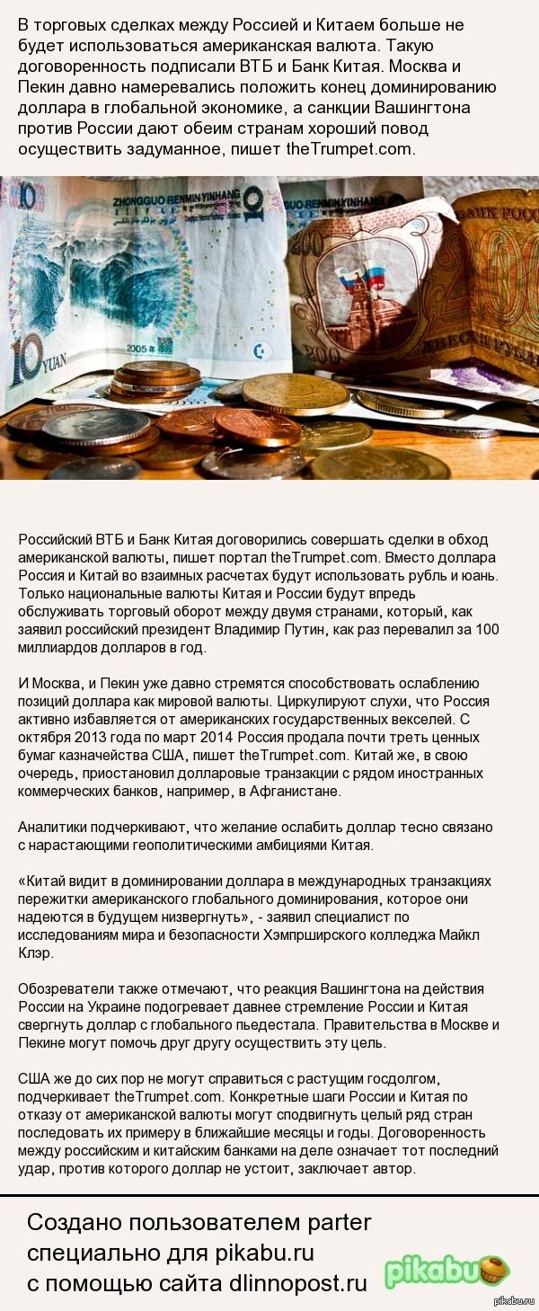 TheTrumpet.com: Россия и Китай договорились похоронить доллар http://www.thetrumpet.com/article/11792.18.0.0/economy/dollar/russia-and-china-drive-nails-into-dollars-coffin