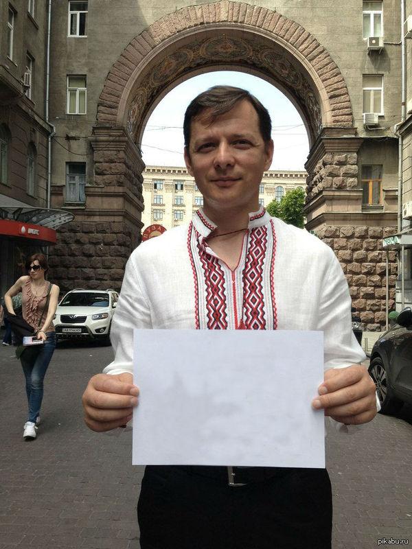 Знаю что надоела Украина, но я не мог пройти мимо в вконтактике нашел фото Ляшка с белым листом.Специально для ЛЛ убрал рисунок