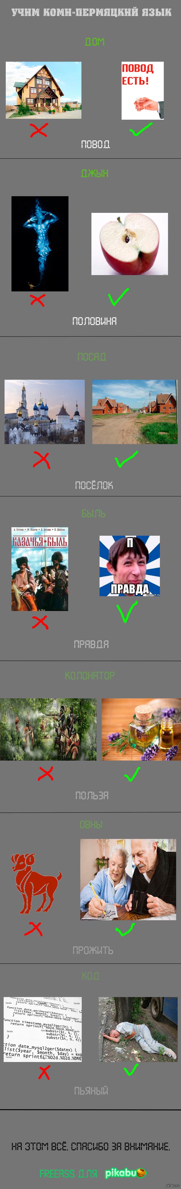 Учим коми-пермяцкий язык
