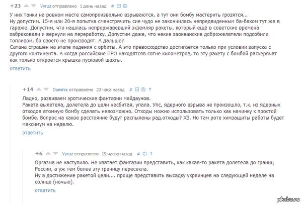 """Пофантазируем? Из поста:   <a href=""""http://pikabu.ru/story/yepichnee_chitay_quotsmeshneequot_ugroz_ot_protoukrov_eshchyo_ne_videla_yeto_voskhititelno__2317245"""">http://pikabu.ru/story/_2317245</a>"""