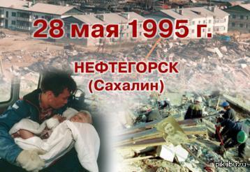 28 мая - кому день Пограничника, кому день Памяти Ночью 28 мая 1995 года в 1:04 местного времени на Сахалине произошло землетрясение силой около 9 баллов. Посёлок был полностью разрушен, погибло 2040 из 3197.