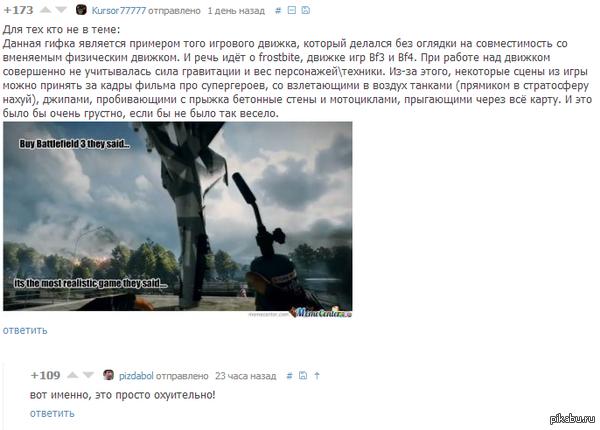 """Комментарии из поста <a href=""""http://pikabu.ru/story/chelovekyadro_2331936"""">http://pikabu.ru/story/_2331936</a>"""