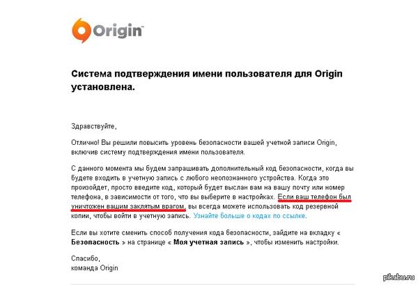 Origin порадовал
