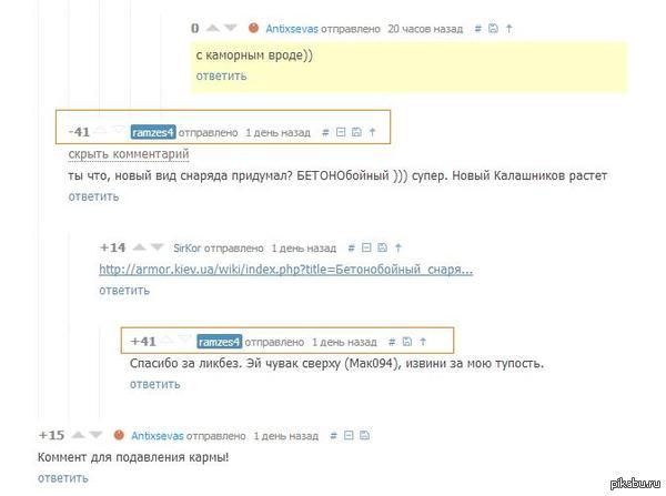Лига справедливости в действии: покайся и карма очистится  http://pikabu.ru/story/_2337892