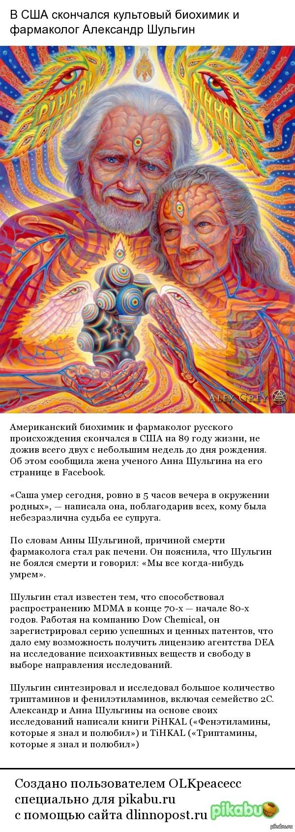 Шульгин RIP