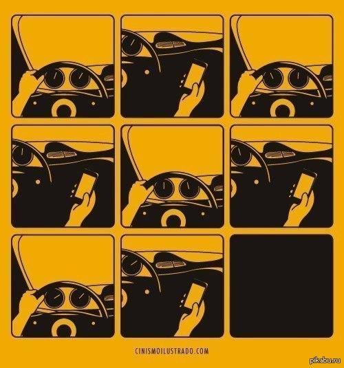 Напоминание водителям! НЕ ПИШИТЕ ЗА РУЛЁМ СМС! Раз уж не думаете о себе, подумайте об окружающих!