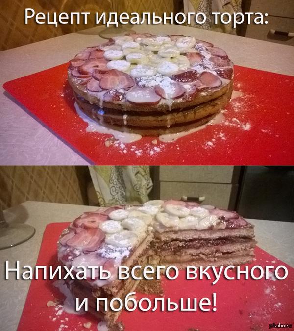 Тортик Нутелла, варёная сгущёнка, простая сгущёнка, бананы, клубника, сахарная пудра, орехи, пропитка из доктора пеппера