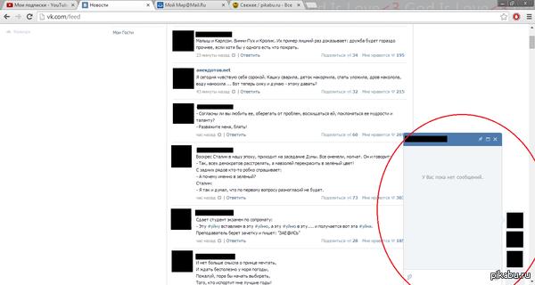 Поздравляю всез пикабушников с новым дизайном диалогового окна контактов в соцсети Vk. Горите в аду разработчики этого дерьма. У МЕНЯ ВСЕ...