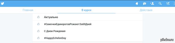 Твиттер меня немного пугает)