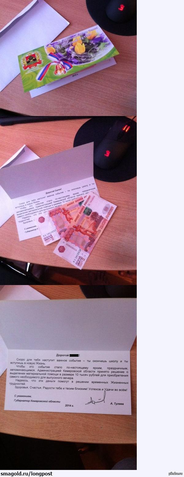 Вот такой у нас губернатор Подарили 10 тысяч рублей)