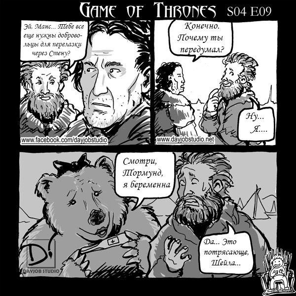 Тормунд - гроза медведей