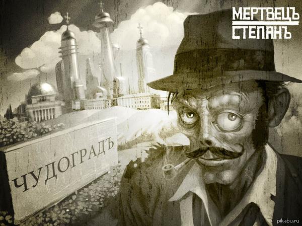 Stubbs the Zombie в дореволюционном стиле Почему бы не вспомнить старенькую, но замечательную игру Stubbs the Zombie, перенеся время и место действия в дореволюционную Россию:D