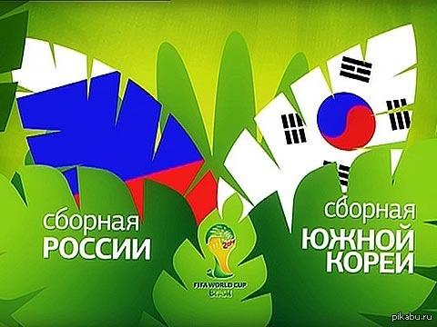 Вот и заценили матч - корейцы футболисты,а у нас бОльшая часть команды - миллионеры и бизнесмены. Спасибо немногим нашим футболистам - и главное - Кержакову - за то что боролись