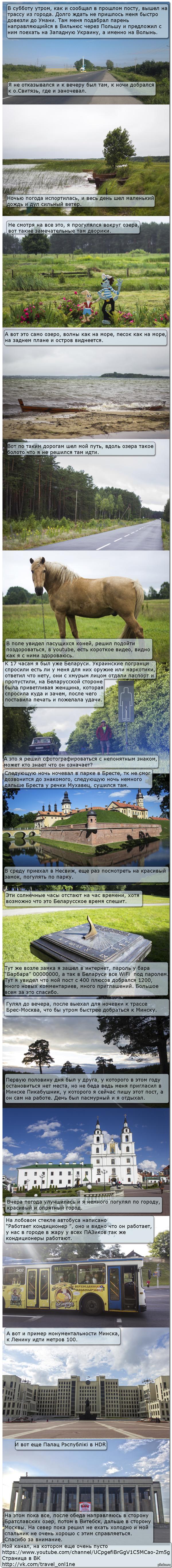 Мое лето. Первая неделя пути. Еду автостопом в сторону Байкала, сейчас с Украины добрался к Минску, еду не спеша.