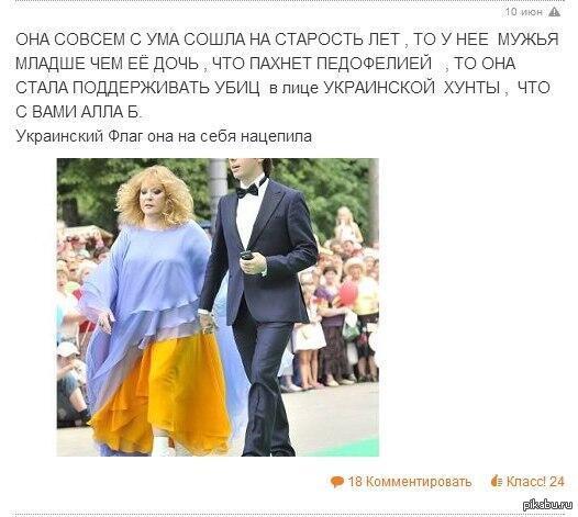 Ну Алла Борисовна, ну вы-то куда?! Ставь любо и рассказать Киселеву, если согласен!    P.S. Фотка вообще 2011-го года, кстати.