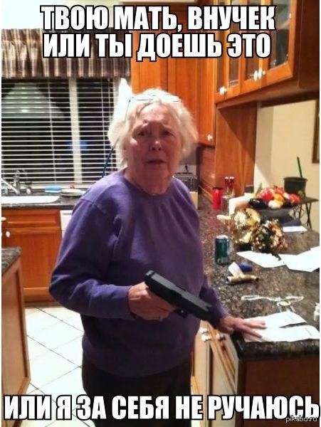 Акак я люблю ебать бабушку фото 765-256