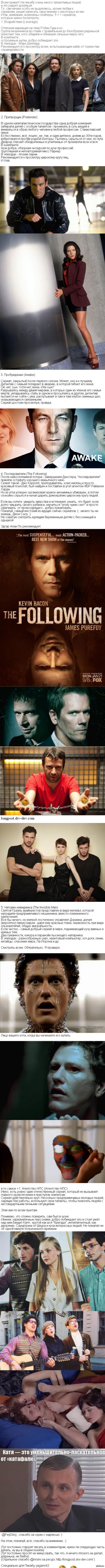5 плюс 1 Сериалов Несколько сериалов, которые можно посмотреть.