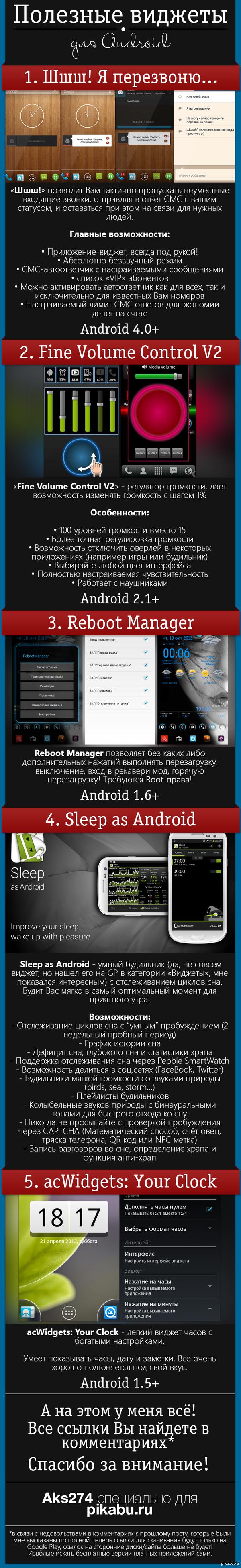 Полезные виджеты для Android [длиннопост|серия постов про андроид|XII часть] Ссылки в комментариях.