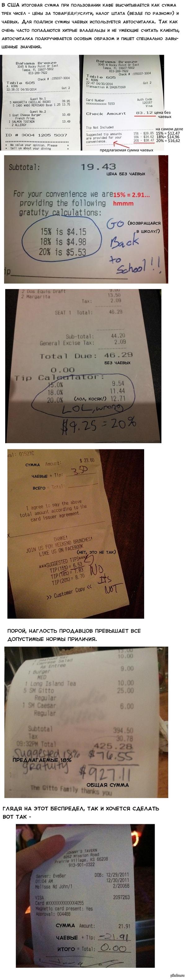 Как в США обманывают посетителей кафе