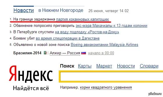 "Наркодилеры не дремлют <a href=""http://pikabu.ru/story/ya_geniy_2420412"">http://pikabu.ru/story/_2420412</a>"