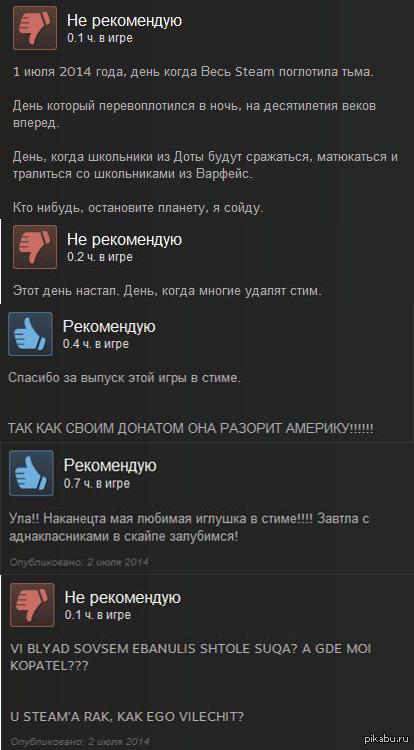 Картинки на комментарии стим