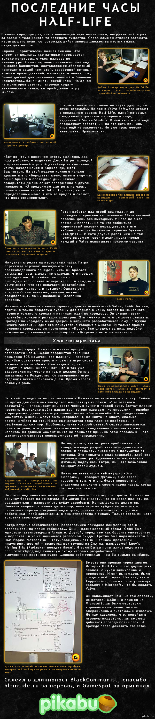 Последние часы Half-Life. Предисловие