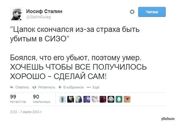 Сталин одобрил