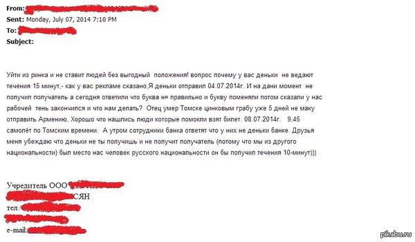 Отзыв пользователя о системе денежных переводов