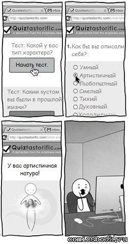 Интернет-тесты
