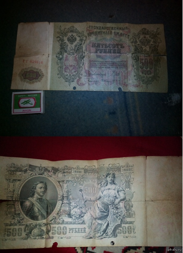 Даю за 500 рублей
