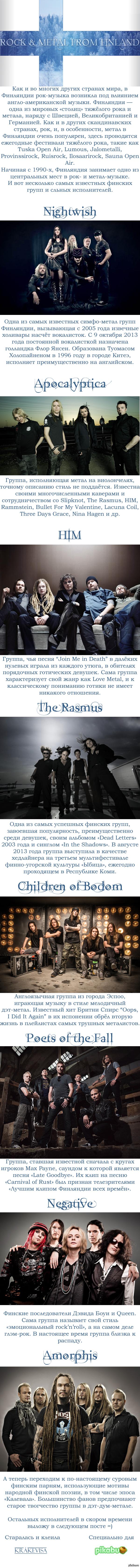 Rock & Metal in Finland! (Часть 1)