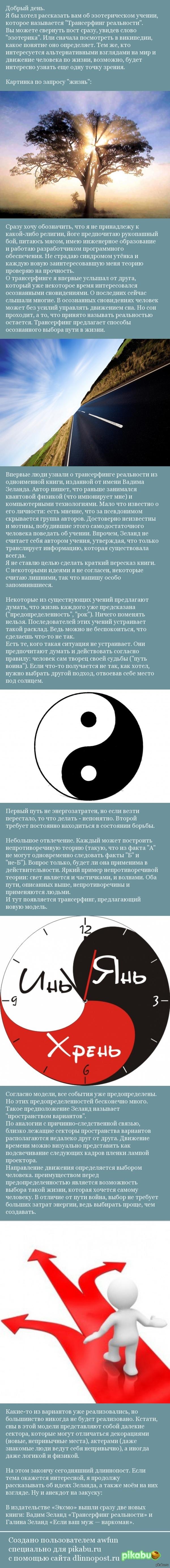 Трансерфинг реальности Эзотерическое учение Вадима Зеланда