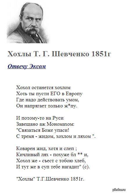 страшные стихи тараса шевченко войны