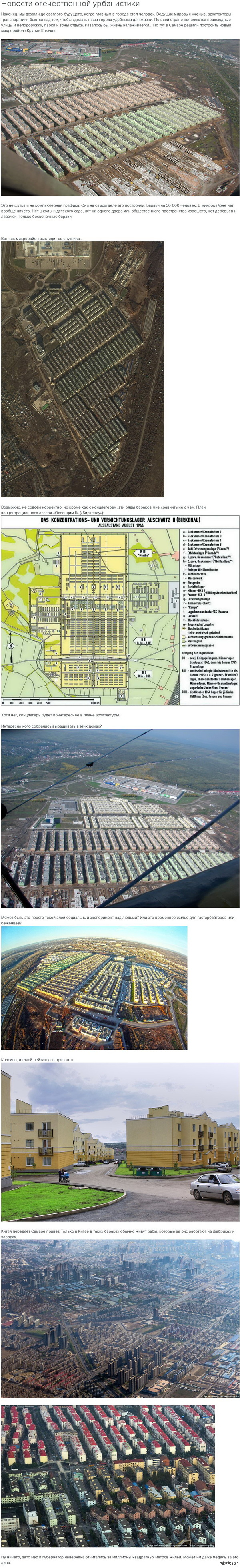 Новости отечественной урбанистики Источник:http://zyalt.livejournal.com/1119124.html