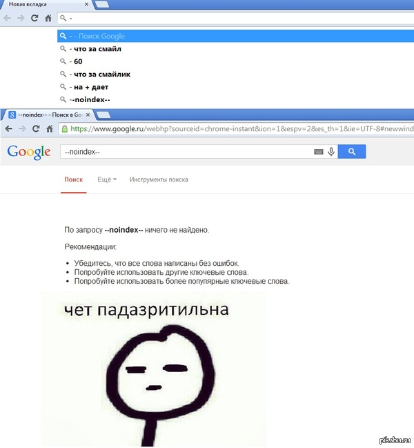 "В google chrome случайно нажал ""-"" что за noindex ?"