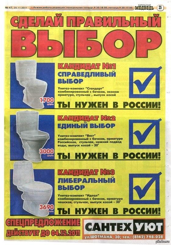 Боги маркетинга! Старая реклама, напечатана перед выборами.