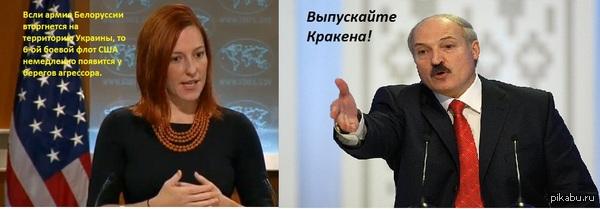 Интересно со мной всё в порядке? Сегодня видел сон как Лукашенко спорит с Псаки!!! и там был такой момент! по моему пора перестать смотреть новости....
