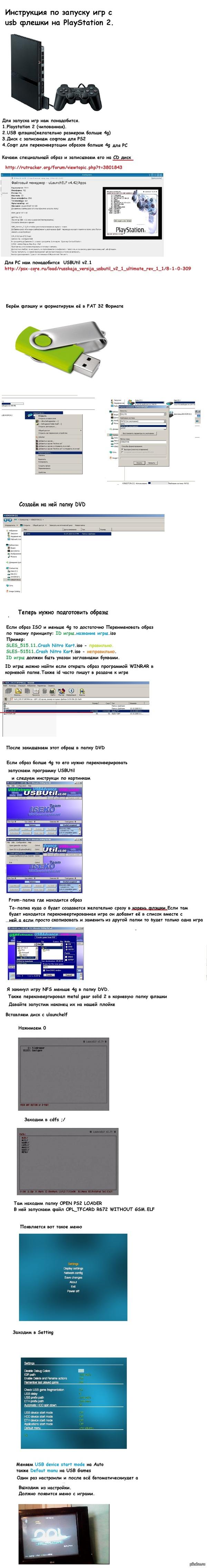 как запускать игры с usb флэшки на Playstation 2 USBUtil v2.1 http://psx-core.ru/load/russkaja_versija_usbutil_v2_1_ultimate_rev_1_1/8-1-0-309