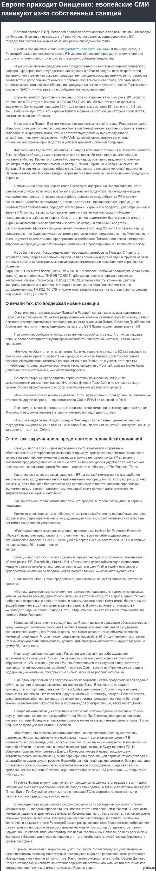 Европе приходит Онищенко: евопейские СМИ паникуют из-за собственных санкций