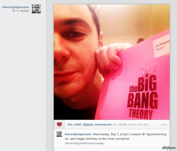 8-ой сезон теории большого взрыва Как писалось в постах ранее, актеры договорились о гонорарах на съемки 8-го сезона. Скриншот из Instagram Джима Парсона (Шелдона)  P.S. боянометр молчит
