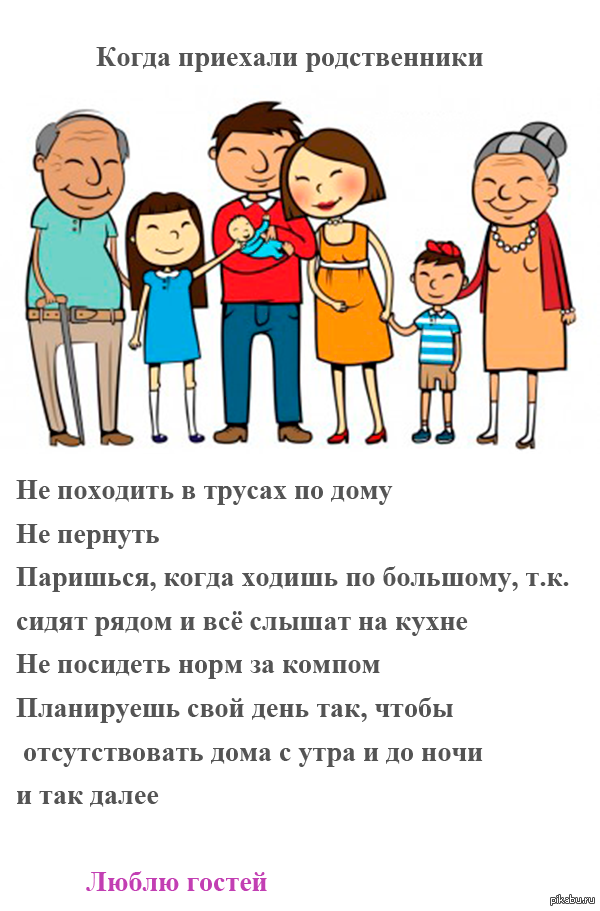 Прикольные картинки родственники приехали, открыток мая именинами