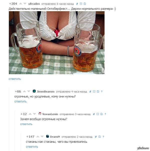 Октоберфест комментарии