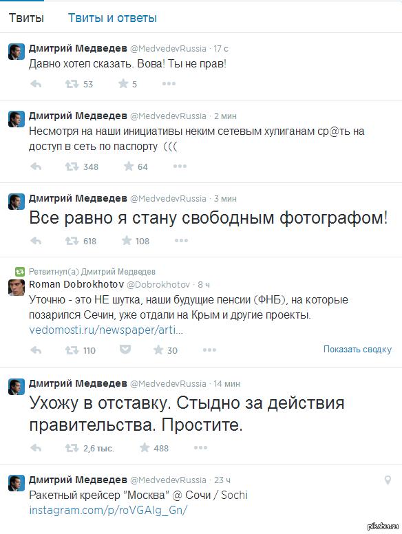 Граждане России готовятся выходить в Интернет по паспорту. В данном случае по паспорту Медведева.