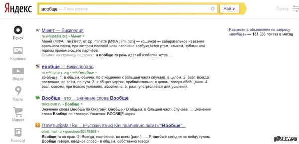 Вообще Искал как пишется слово, но Яндексу виднее