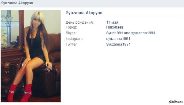 Интересно ,сколько ей лет? ) О - оригинальность