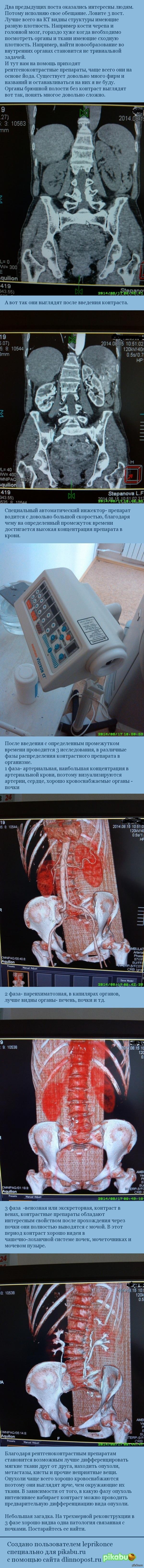 Контрастные препараты в компьютерной томографии Третий постврача-рентгенолога районной больницы.