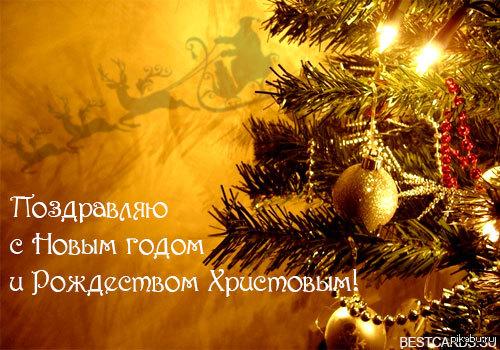 Христианские поздравления с новым годом смс