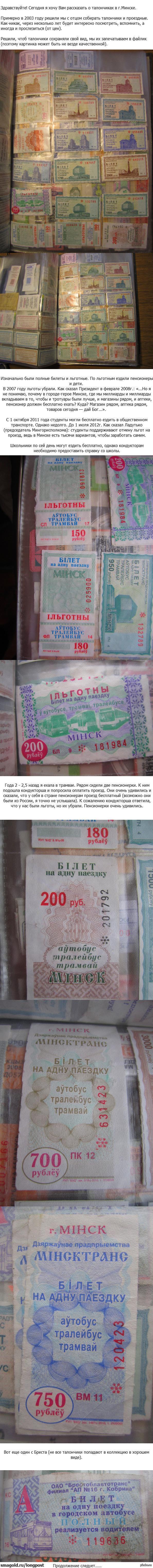 Талончики в г.Минск.  Часть 1. Расскажу Вам о талончиках в г.Минск. Получилось много информации, поэтому сделаю пару длиннопостов.