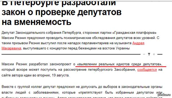 """Законопроект о """"Выявлении реальных идиотов среди депутатов"""" при принятии этого закона, у нас не останется ни одного депутата :)))))"""